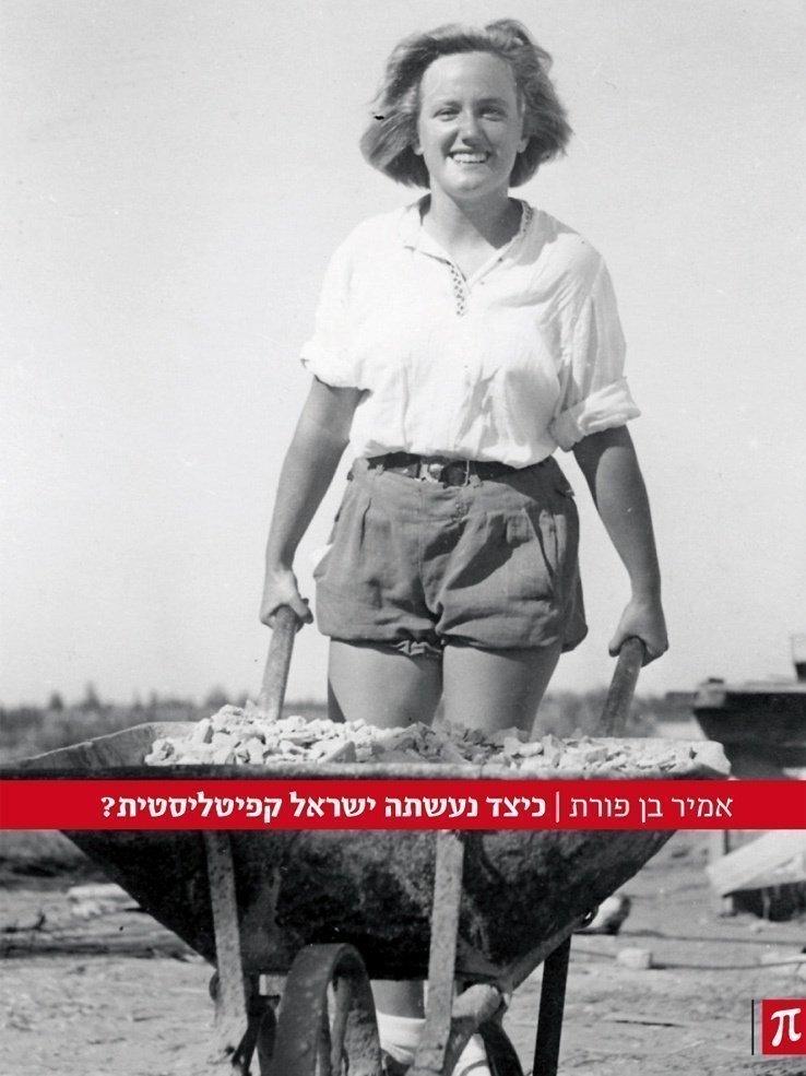 kitzadnaastaisraelcapitalistit