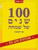 הספר 100 שנים של שמחה