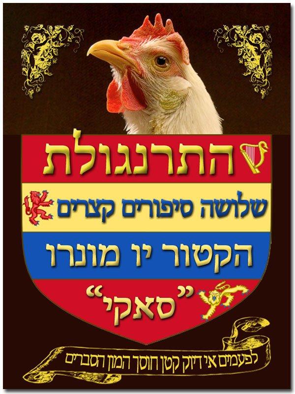 התרנגולת / סאקי