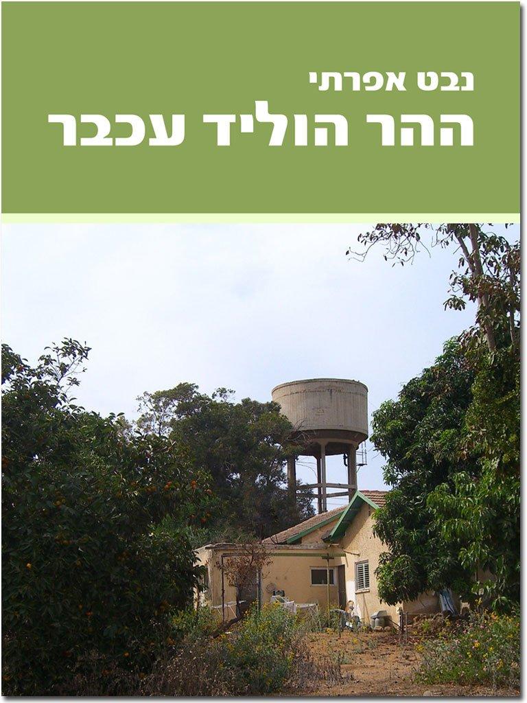 haharholidahbar