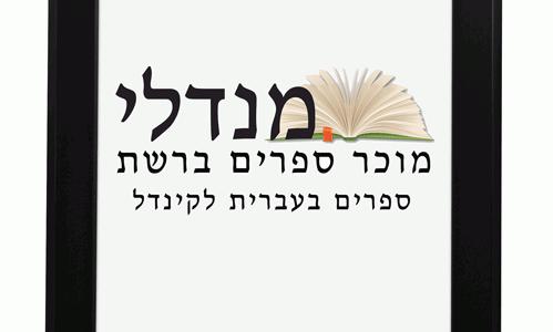 לקרוא עברית בקינדל