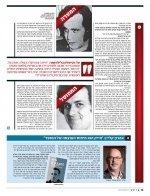 על פרשת לילהאמר, 7 ימים, ידיעות אחרונות, 14/04/2014