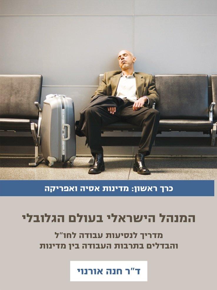 TheIsraeliManagerV1