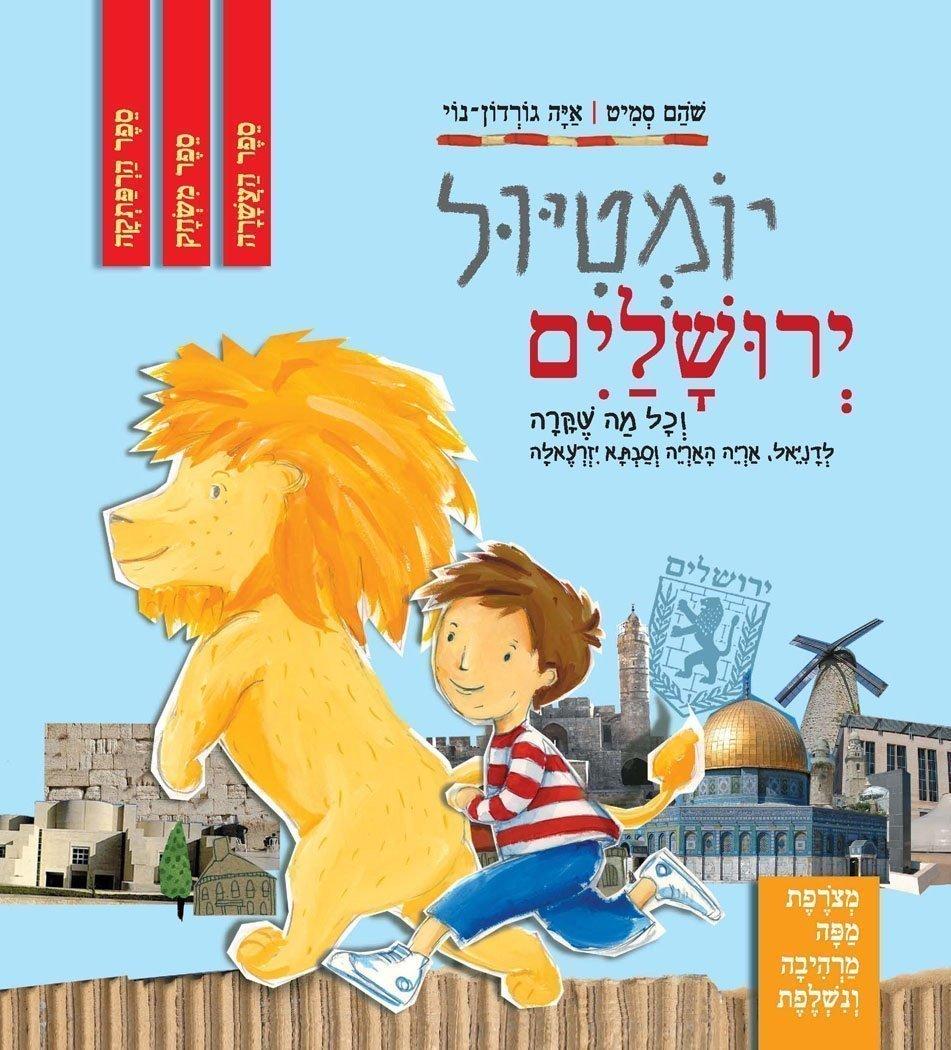 יומטיול ירושלים / שהם סמיט, איה גורדון-נוי