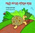 צביה ונמליה חברות לנצח / אברהם עמרני
