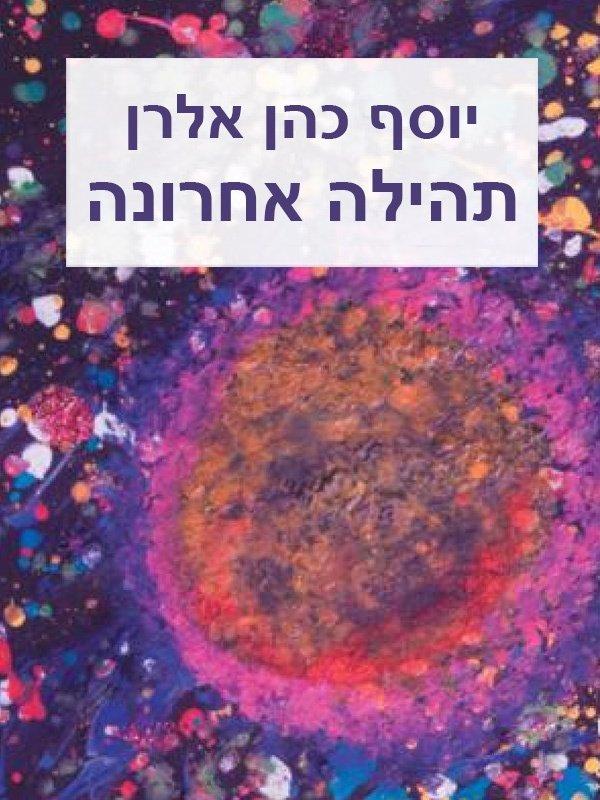 תהילה אחרונה / יוסף כהן אלרן
