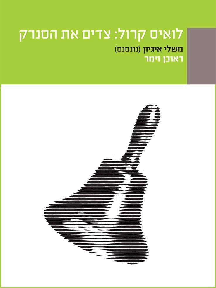 לואיס קרול: צדים את הסנרק / מאנגלית ראובן וימר