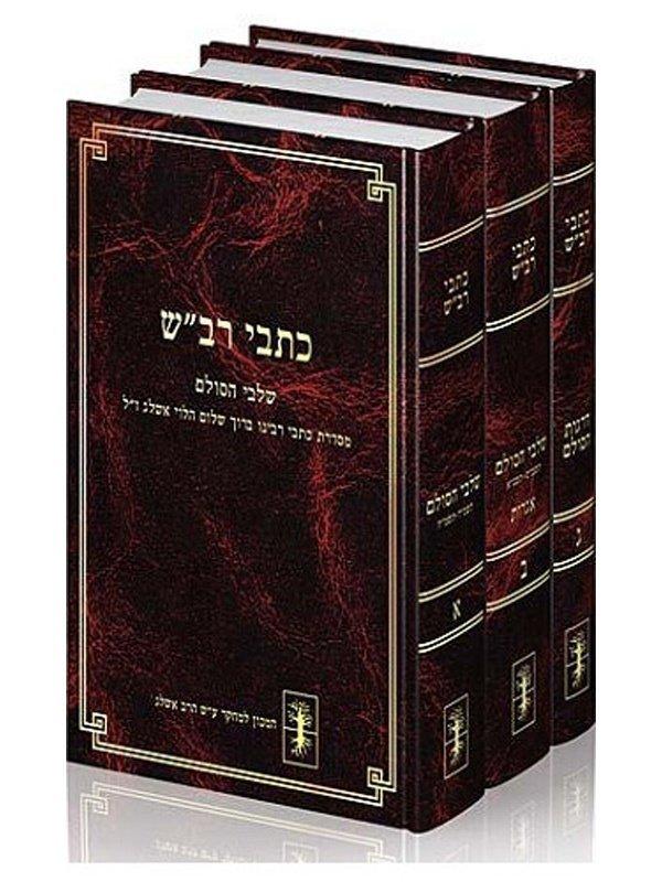כתבי רבי ברוך שלום הלוי אשלג כרך ג'