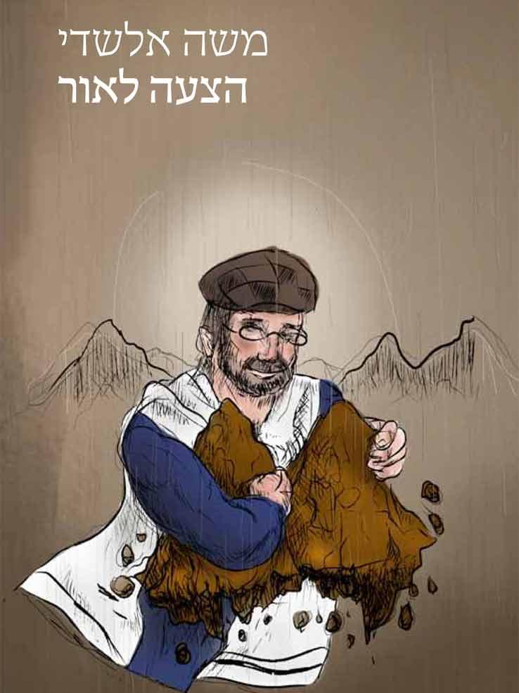 HatzaaLaor