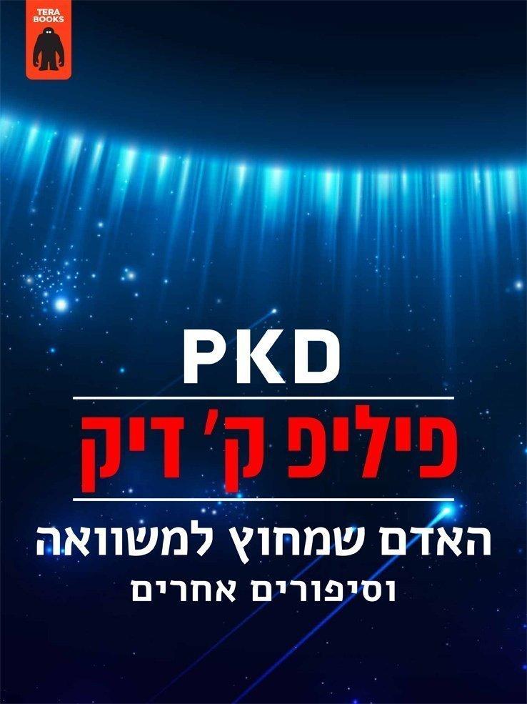 HaadamShemihutz