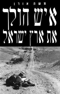 חזית הספר איש הולך את ארץ ישראל