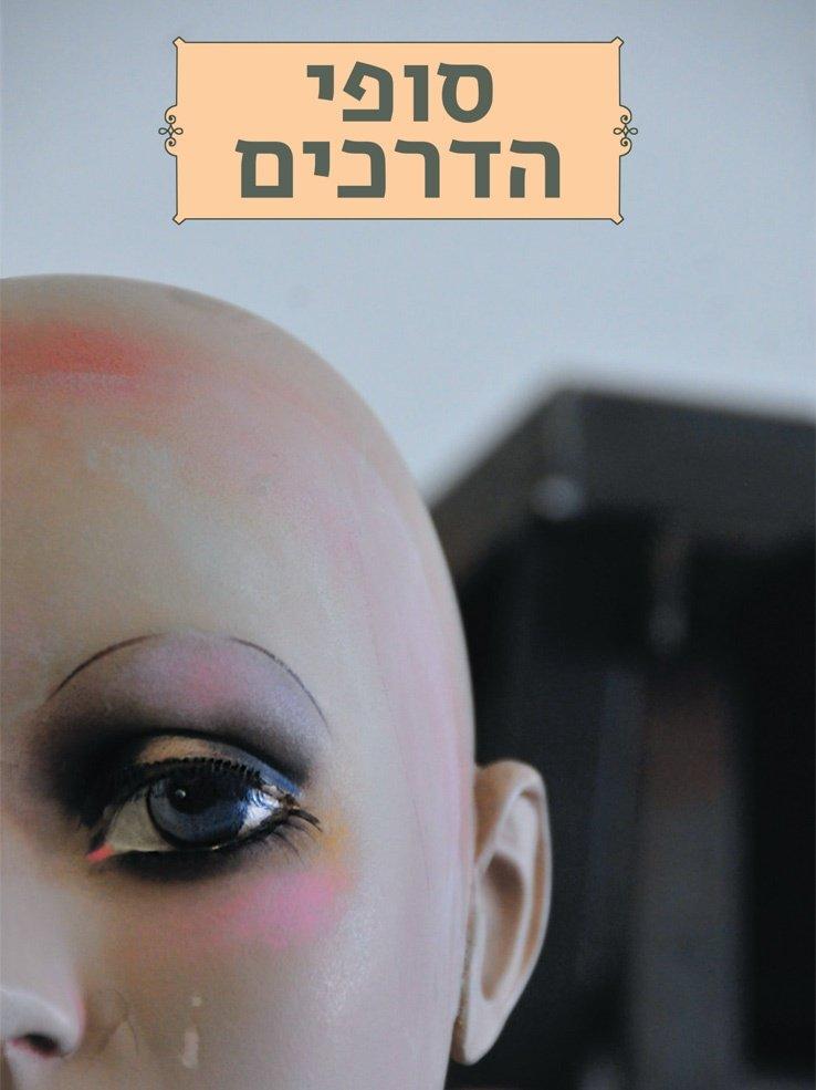 SofeyHadrahim