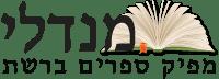 מנדלי מפיק ספרים ברשת