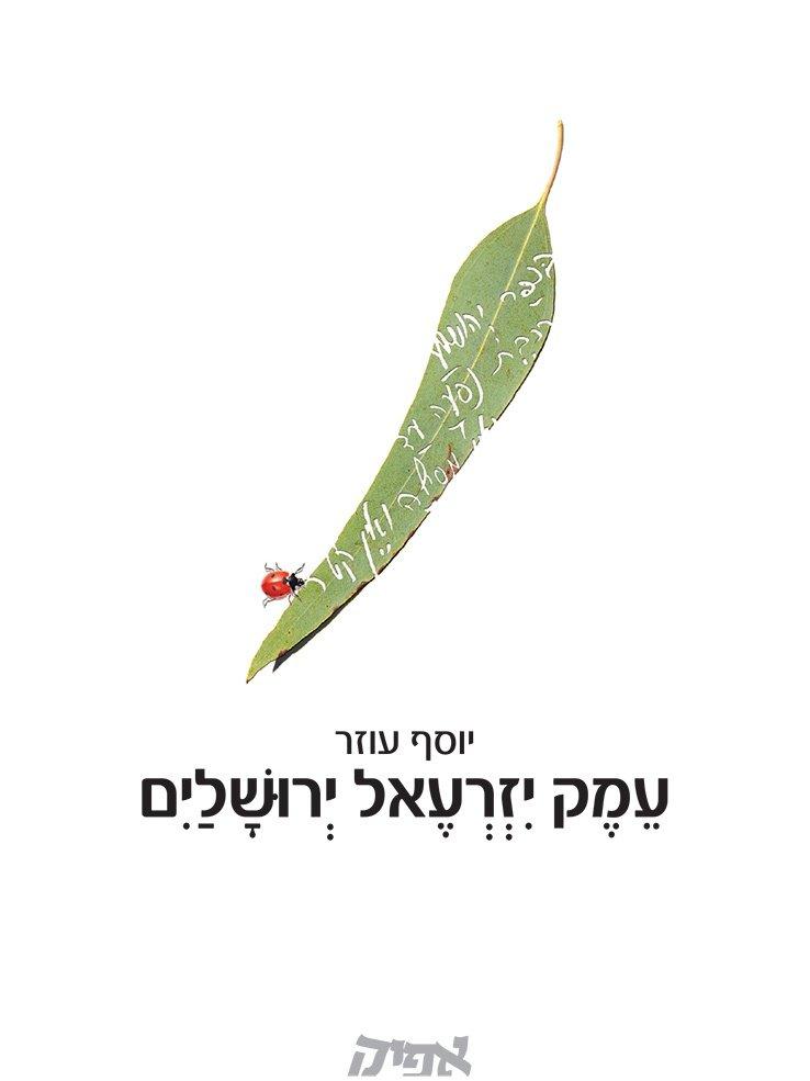 EmekIsrael