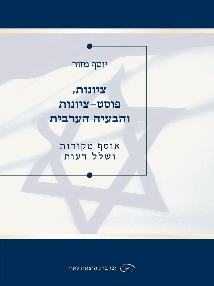 ZionismPostZionism