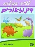 LB26-Dinozaurim