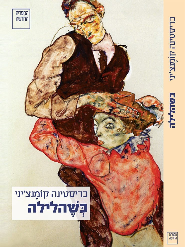 Kshehalayla-Cover