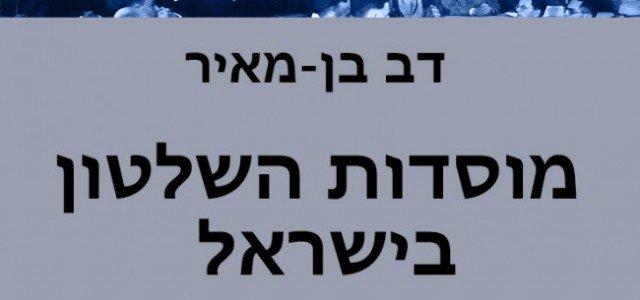 """שיטת ה""""קריצה"""" בממשל הישראלי"""