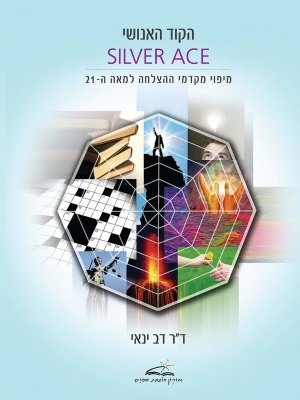 SilverAce