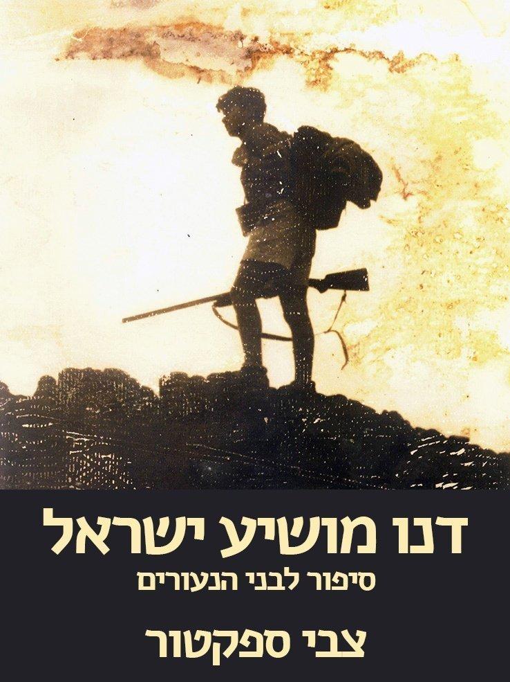 DanoMoshiaIsrael