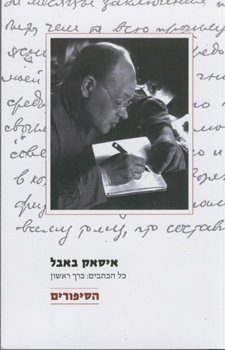 hasipurin-isacbabel