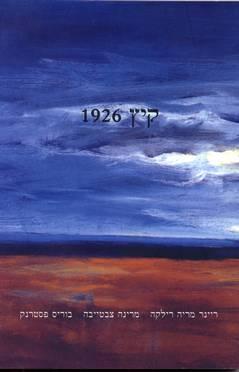 kaitz1926