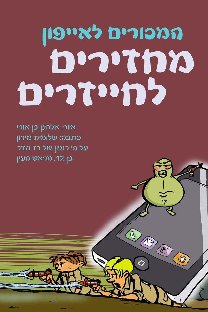 IphoneAddicts3he