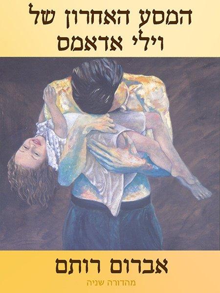 HamasaHaaharonShelWilly-4-site2