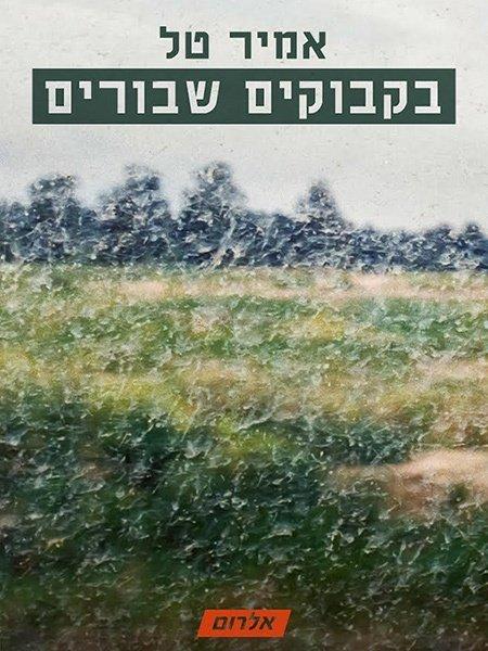 BakbukimShvurin