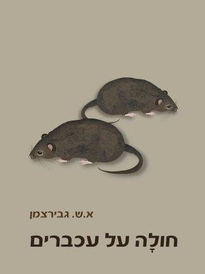 CholaAlAchbarimItaStein