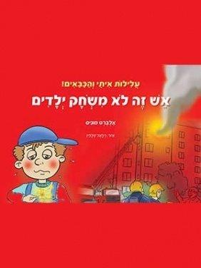 הספר אש זה לא משחק ילדים מאת אלברט מוניס