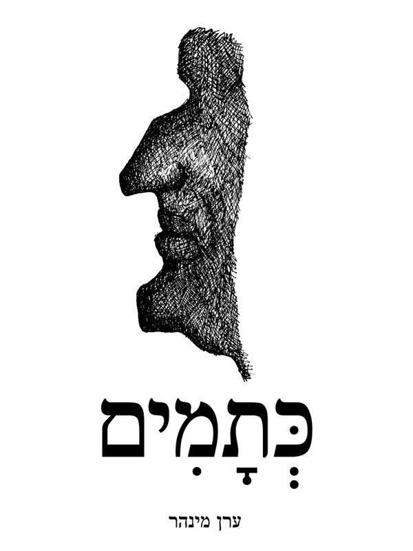 Ktamim-EranMinhar