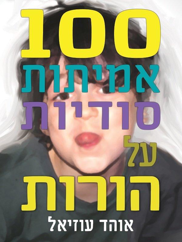 100AmitotAlHorotOhadOuziel