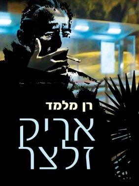 הספר אריק זלצר