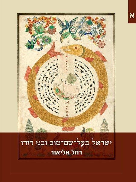 IsraelBaalShemTov-A