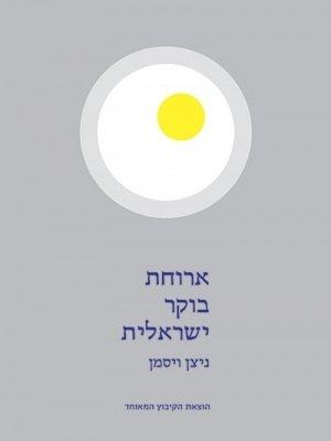 AruhatBokerIsraelit