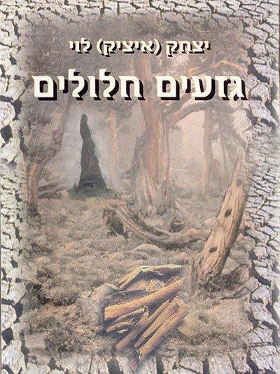 GzaimHalulim