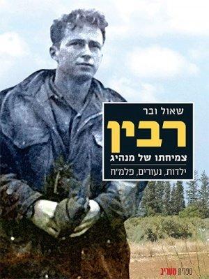 YitzhakRabinTzmihato