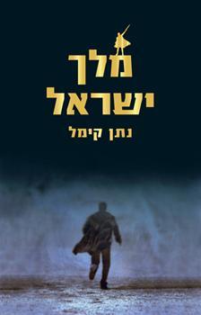 melech_israel