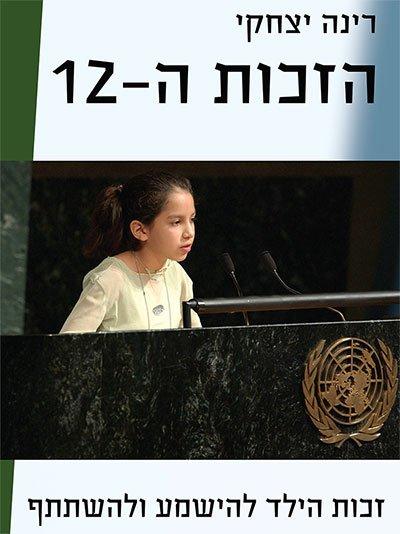 HazhutHa12