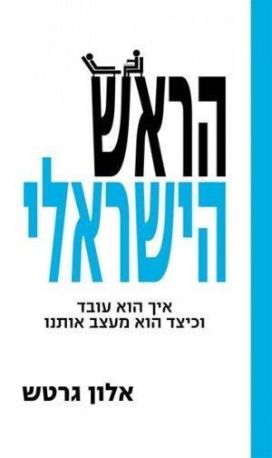 harosh_haisraeli