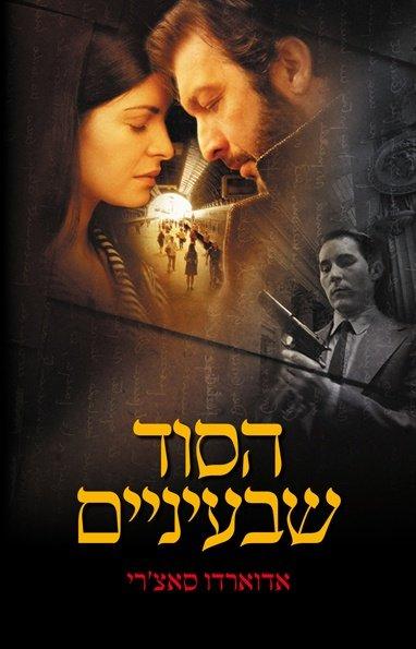hasod_shebaenaim