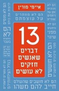 13dvarim