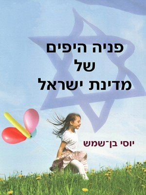 TheBeautifulFaceofIsrael