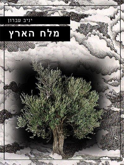 MelahHaaretz