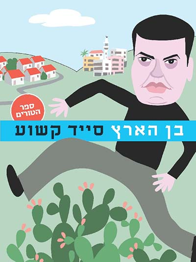 Ben_Haaretz_cover_4site