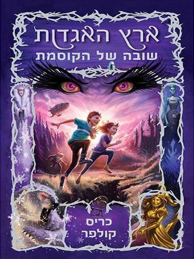 Eretz_Haagadot2_cover-4site