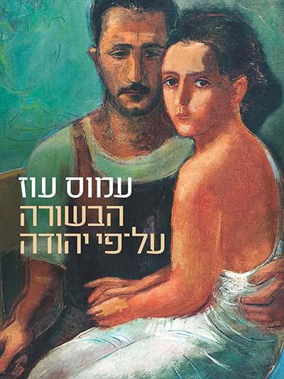 Habsora_Al_Pi_Yehuda_cover_4site