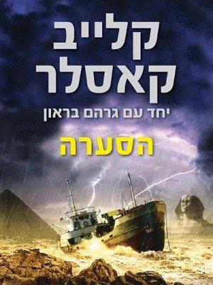 Haseara_cover