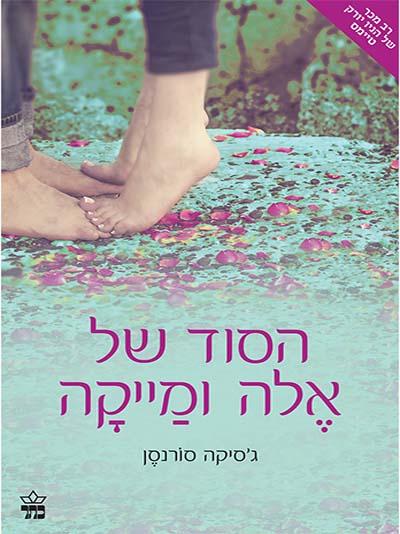 Hasod_shel_ella_vemicha_cover-4site